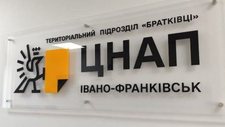 У ще одному селі Івано-Франківської ТГ з'явиться ЦНАП